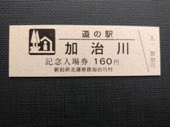 """Thumbnail of """"道の駅きっぷ(ピンク券)加治川"""""""