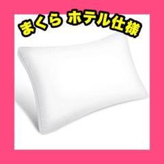 "Thumbnail of ""❤️大特価❤️ 枕 まくら ホテル仕様 丸洗い 通気性 43x63cm フワフワ"""
