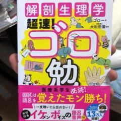 """Thumbnail of """"解剖生理学超速!ゴロ勉"""""""