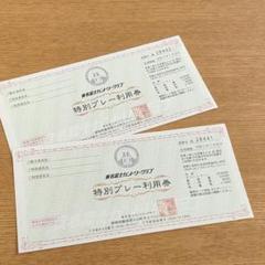 "Thumbnail of ""東名富士カントリークラブ 特別プレー利用券"""