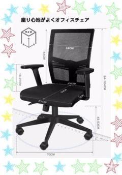 """Thumbnail of """"オフィスチェア デスクチェア 人間工学 事務イス パソコンチェア リクライニング"""""""