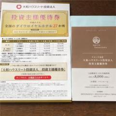 """Thumbnail of """"大和ハウスリートダイワロイヤルホテル宿泊優待券"""""""