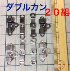 """Thumbnail of """"a8021 ダブルカン スカート前カン Wカン 25mm 20組"""""""