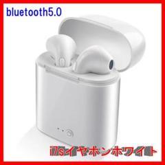 """Thumbnail of """"Bluetoothイヤホン ワイヤレスイヤフォン ホワイト 2020"""""""