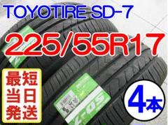 "Thumbnail of ""最短発送 4本 新品 日本正規品 225/55R17 トーヨータイヤ SD-7"""