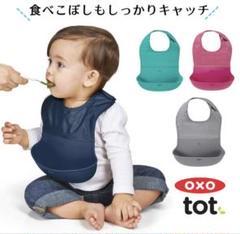 """Thumbnail of """"食事用エプロン ロールアップビブ OXO Tot 食べこぼしキャッチ付きビブ"""""""