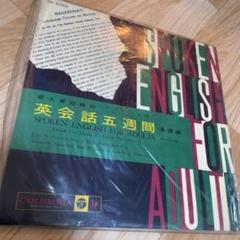 "Thumbnail of ""英会話五週間 レコード"""