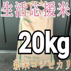 "Thumbnail of ""無洗米OK 令和2年 埼玉県産 新米コシヒカリ 白米 20kg 精米料込み"""
