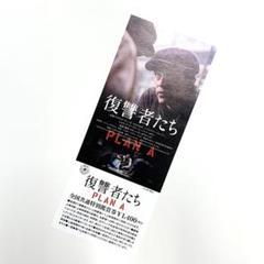 "Thumbnail of ""映画観賞券「復讐者たち」1枚目"""