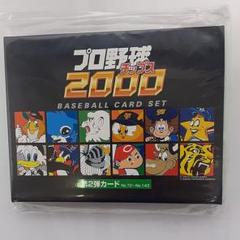 """Thumbnail of """"Calbee プロ野球チップス2000 第2弾カード(No72~No143)"""""""