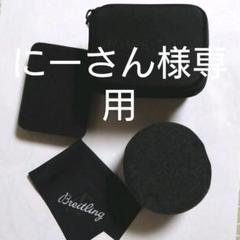 """Thumbnail of """"ブライトリング 時計ケース"""""""