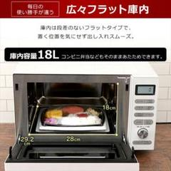 "Thumbnail of ""オーブンレンジ 18L MO-F1805 全2色"""