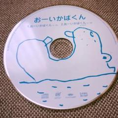 """Thumbnail of """"おーいかばくん CD"""""""