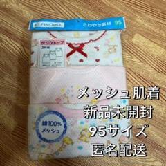 "Thumbnail of ""新品未開封 メッシュ肌着 女の子 タンクトップ"""