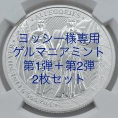 """Thumbnail of """"シリーズ第2弾 2019 ゲルマニア&コロンビア 1oz 銀貨 NGC MS70"""""""