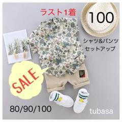 """Thumbnail of """"新品 100 グリーン レトロ 半袖 シャツ & パンツ セットアップ"""""""