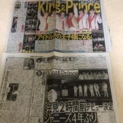 "Thumbnail of ""King&Prince デビュー発表新聞"""