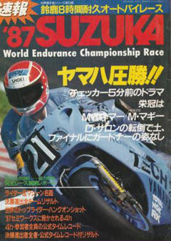 "Thumbnail of ""'87鈴鹿8時間耐久オートバイレース"""