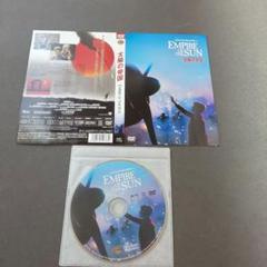 "Thumbnail of ""映画【太陽の皇帝】DVD"""