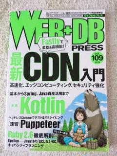 "Thumbnail of ""WEB+DB PRESS 2019 CDN入門,実践Kotlin,Ruby2.6"""
