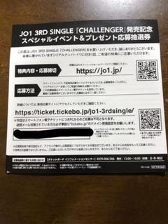 """Thumbnail of """"JO1 シリアルコード 1枚"""""""