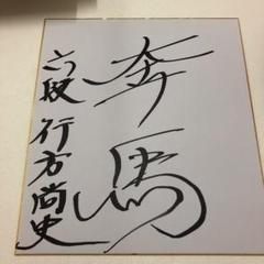 "Thumbnail of ""行方尚史さんのサイン⭐️"""