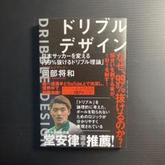 "Thumbnail of ""ドリブルデザイン 日本サッカーを変える「99%抜けるドリブル理論」"""