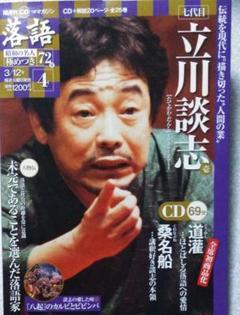 "Thumbnail of ""落語。昭和の名人極めつき。立川談志。CD付。道灌。桑名船。  将棋以外。"""