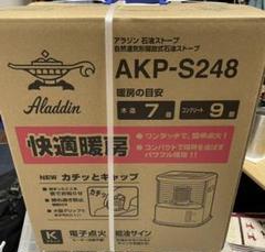 "Thumbnail of ""アラジン 石油ストーブ akp-s248"""