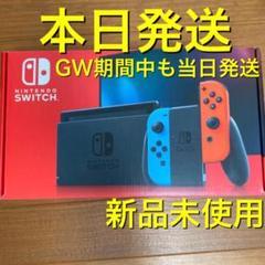 "Thumbnail of ""Nintendo Switch 本体 ニンテンドースイッチ ネオン"""