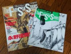 ファイブスター物語ISSUE FSS 永野護 ニュータイプ 2001年6月号増刊