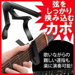 """Thumbnail of """"カポタスト カポ ギター エレキギター アコースティックギター 黒 F"""""""