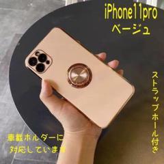 """Thumbnail of """"車載ケース iphone11pro TPUリング付き ベージュ"""""""