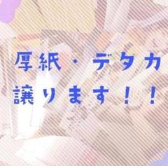 """Thumbnail of """"ジャニーズ厚紙デタカカレカ"""""""