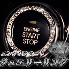 """Thumbnail of """"エンジン スタート プッシュ ボタン 装飾 リング  クリスタル シルバー"""""""
