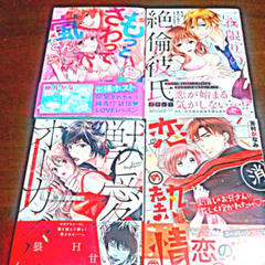 """Thumbnail of """"人気のTLコミック4冊セット"""""""