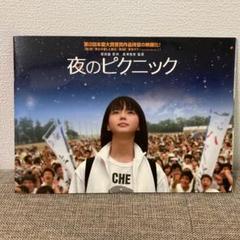 """Thumbnail of """"映画 夜のピクニック 非売品プレスシート"""""""