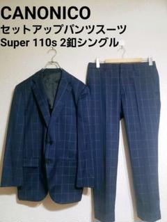 "Thumbnail of ""【高級】CANONICO 2釦シングルスーツ Super110sオーダー品 中古"""