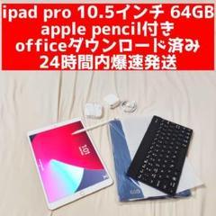 """Thumbnail of """"iPad PRO 64GB ゴールド 10.5  Apple pencil付き"""""""