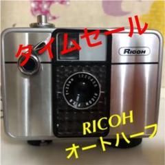 """Thumbnail of """"フィルムカメラ RICOH オートハーフ リコー"""""""