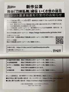 "Thumbnail of ""舞台『刀剣乱舞』綺伝 いくさ世の徒花 シリアルコード"""