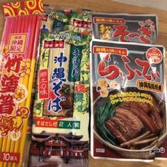"""Thumbnail of """"軟骨そーき、らふてぃ&出汁付き沖縄そば2人前3袋"""""""