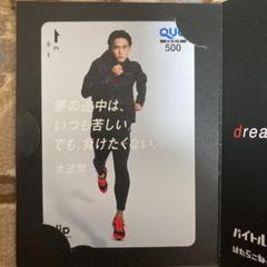 "Thumbnail of ""大迫傑 クオカード QUOカード 500円分"""