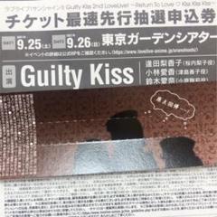 """Thumbnail of """"ラブライブサンシャイン Guilty Kiss 2nd チケット最速抽選シリアル"""""""