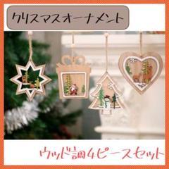 """Thumbnail of """"クリスマスオーナメント 木製 4枚セット ナチュラルなインテリアに"""""""