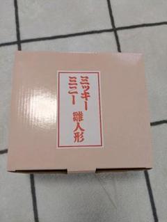 "Thumbnail of ""ミッキーミニー おひなさま 吉徳"""