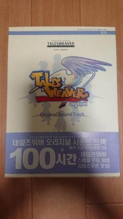 "Thumbnail of ""テイルズウィーバー韓国版 Original Sound Track"""
