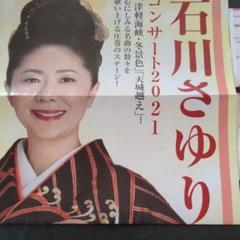 "Thumbnail of ""石川さゆり、大阪公演、フェスティバル"""