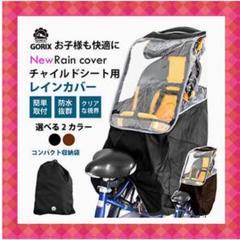 """Thumbnail of """"自転車用レインカバー チャイルドシート 子供乗せ 自転車 後ろ"""""""