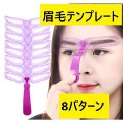 "Thumbnail of ""眉毛テンプレート 8種類 美眉 眉書き まゆ まゆげ まゆげ"""
